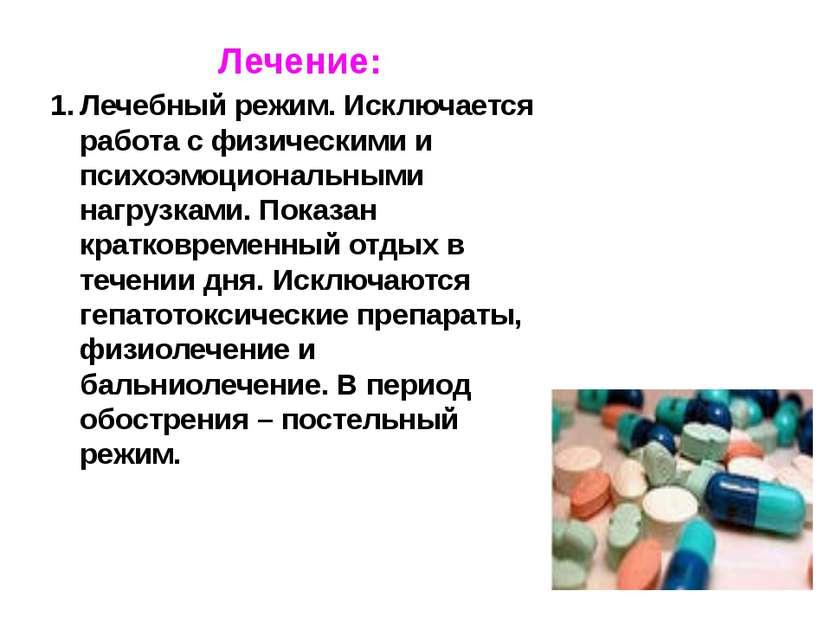 Лечение: Лечебный режим. Исключается работа с физическими и психоэмоциональны...