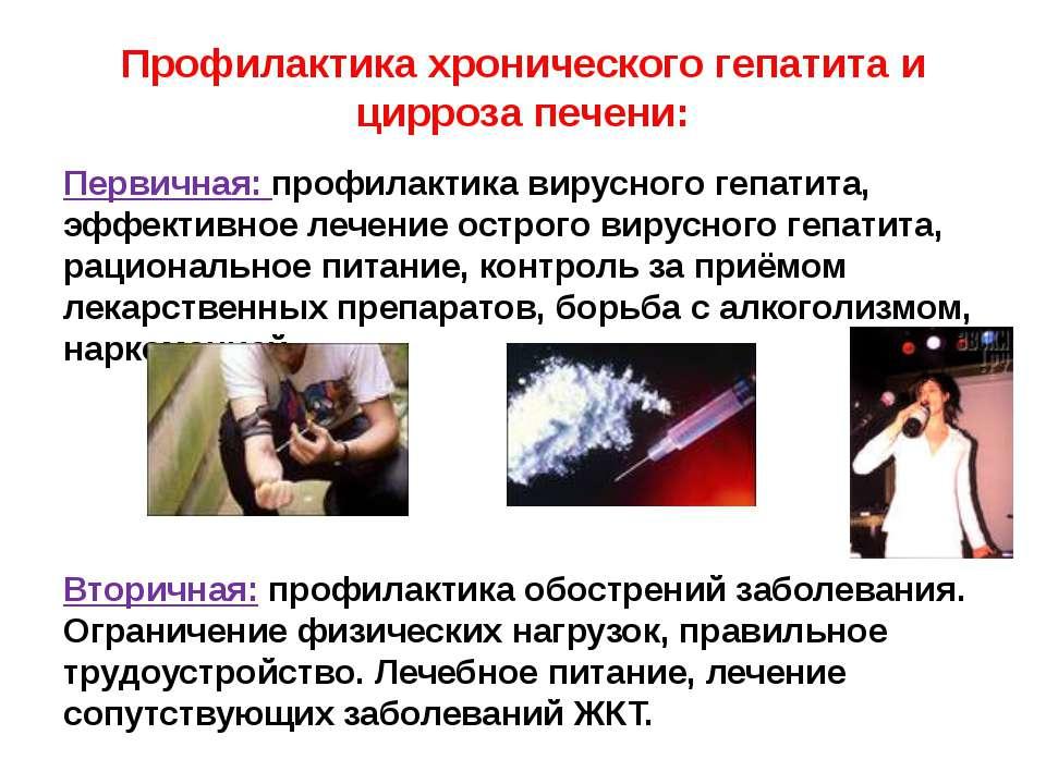 Профилактика хронического гепатита и цирроза печени: Первичная: профилактика ...