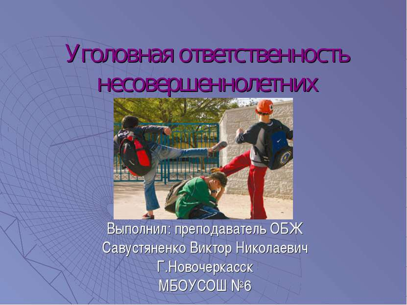 Уголовная ответственность несовершеннолетних Выполнил: преподаватель ОБЖ Саву...
