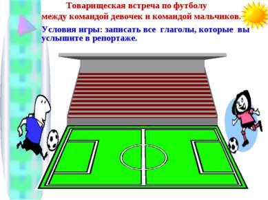 Товарищеская встреча по футболу между командой девочек и командой мальчиков. ...