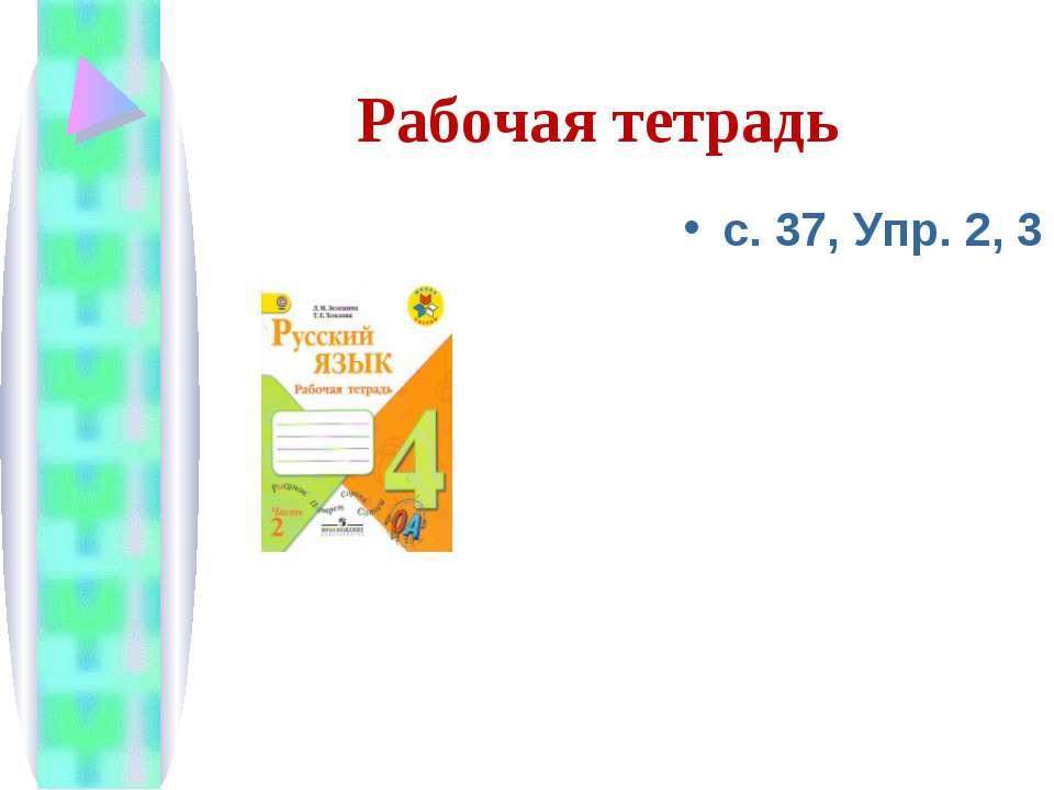 Рабочая тетрадь с. 37, Упр. 2, 3