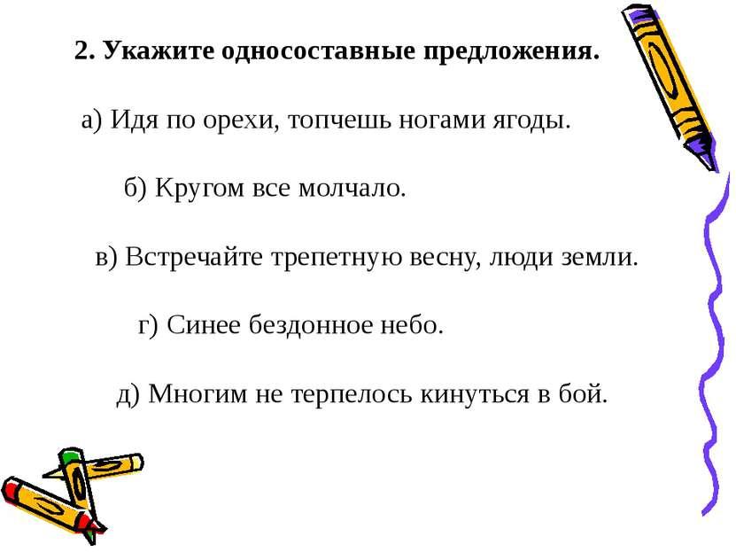 2. Укажите односоставные предложения. а) Идя по орехи, топчешь ногами ягоды. ...