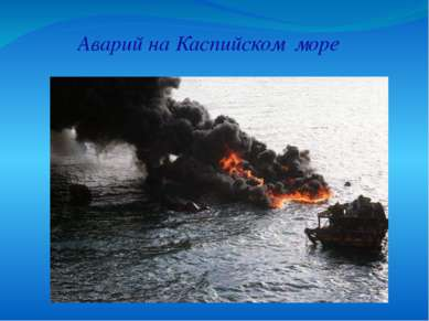 Аварий на Каспийском море