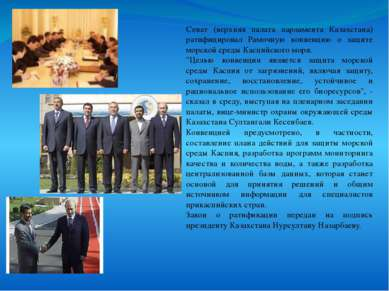 Сенат (верхняя палата парламента Казахстана) ратифицировал Рамочную конвенцию...