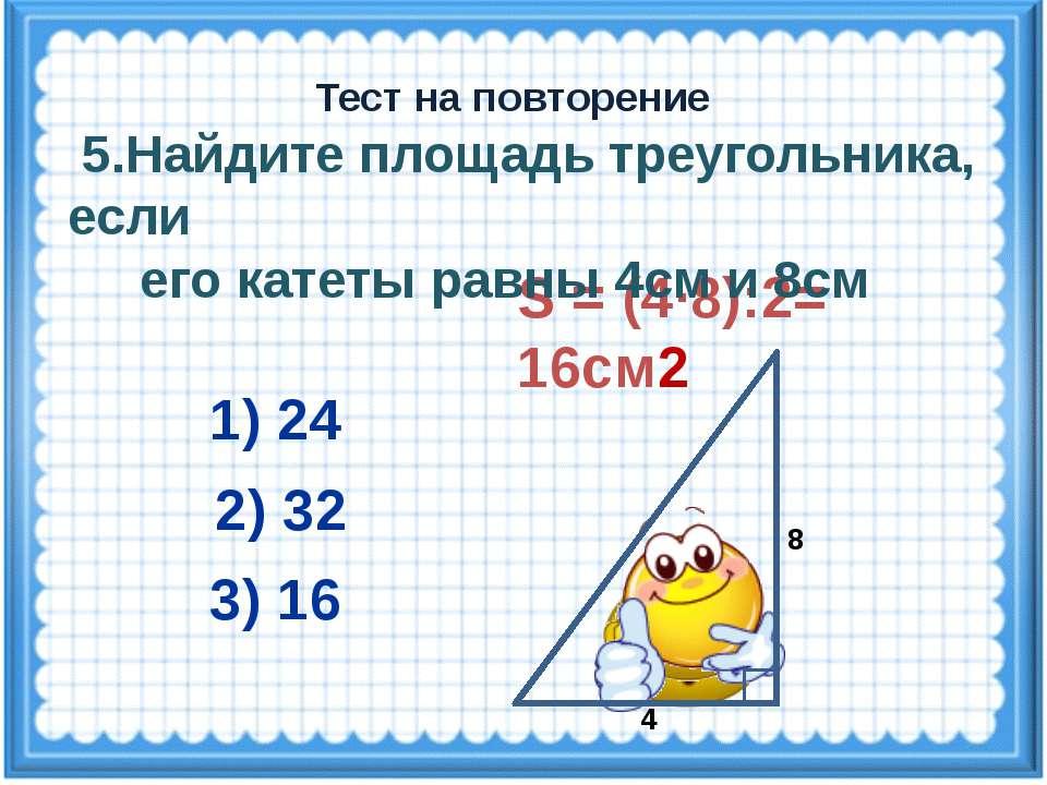 Контрольные работы по геометрии класс Математика В помощь  Контрольная работа нахождение площади треугольника