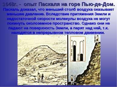 1648г. - опыт Паскаля на горе Пью-де-Дом. Паскаль доказал, что меньший столб ...