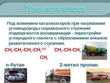 Под влиянием катализаторов при нагревании углеводороды нормального строения п...