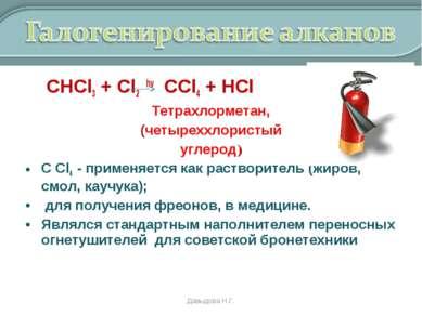 СНCl3 + Cl2 hv CCl4 + HCl Тетрахлорметан, (четыреххлористый углерод) С Cl4 - ...