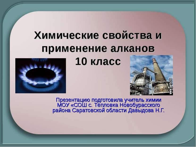Химические свойства и применение алканов 10 класс Презентацию подготовила учи...