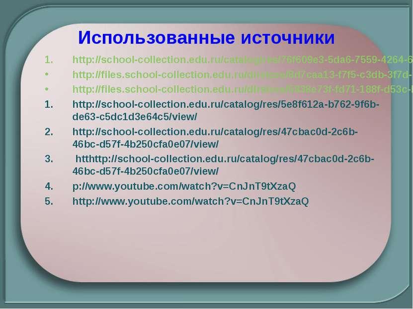 http://school-collection.edu.ru/catalog/res/76f609e3-5da6-7559-4264-68d3548bb...
