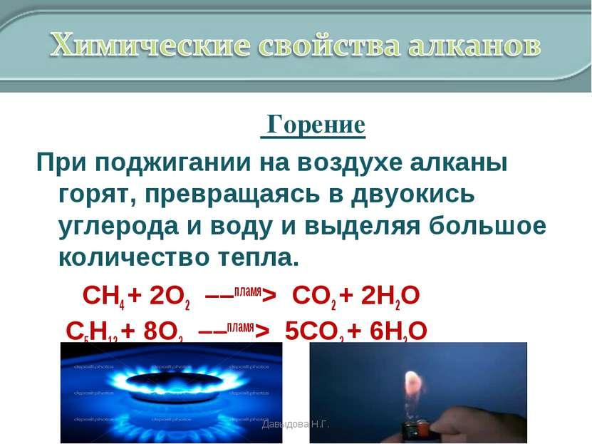 Горение При поджигании на воздухе алканы горят, превращаясь в двуокись углеро...