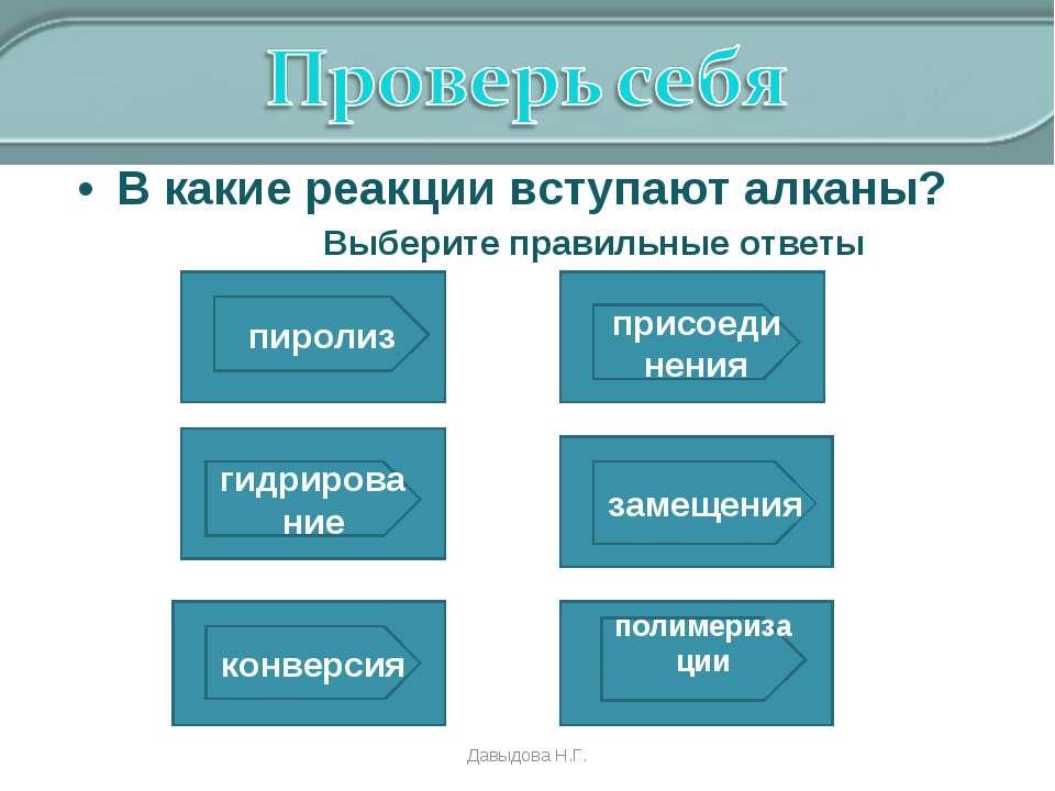 В какие реакции вступают алканы? Выберите правильные ответы Давыдова Н.Г. вер...