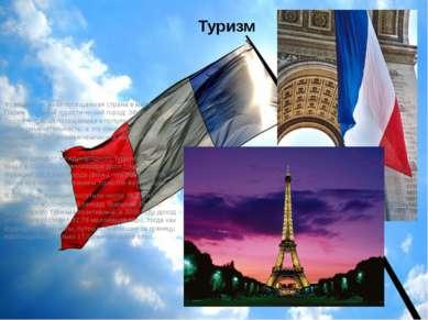 Туризм Франция— самая посещаемая страна в мире; Париж— самый туристический ...