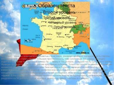 Франция — одна из экономически развитых стран мира, занимает крайнюю западную...