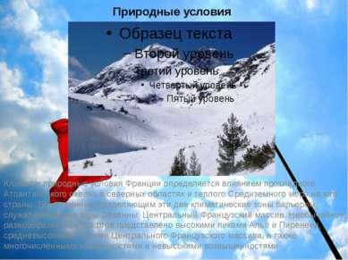 Природные условия Климат и природные условия Франции определяется влиянием пр...