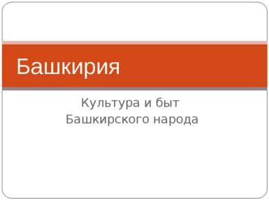 Башкирия Культура и быт Башкирского народа