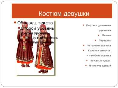 Костюм девушки Кафтан с длинными рукавами Платье Передник Нагрудная повязка К...
