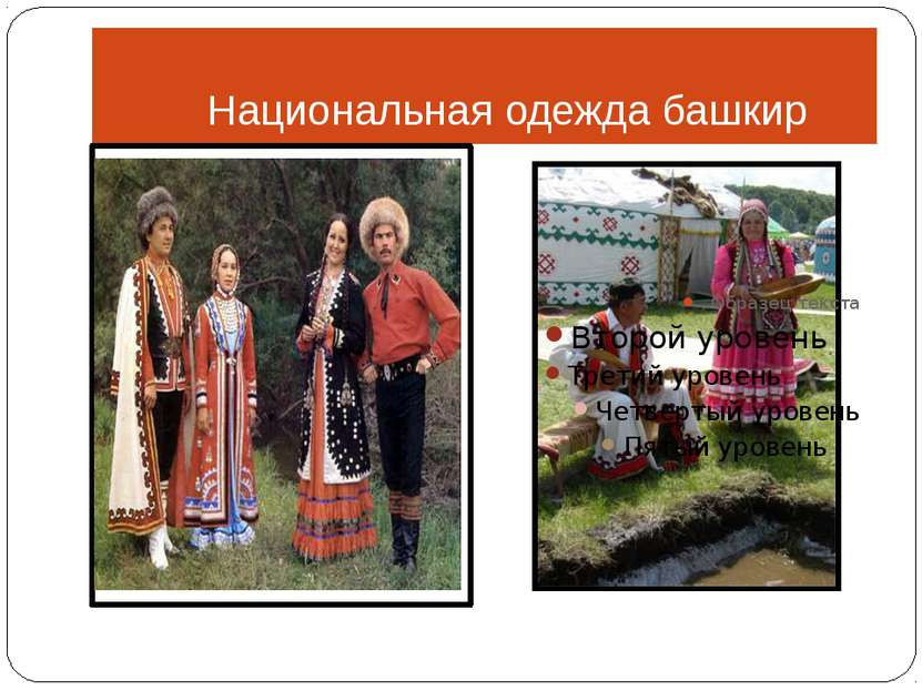 Национальная одежда башкир