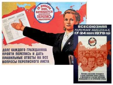 Демографический кризис – резкое снижение численности населения в результате с...