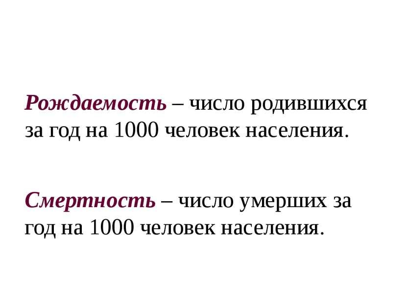 Население Россия размещается по территории страны НЕРАВНОМЕРНО. Существует тр...