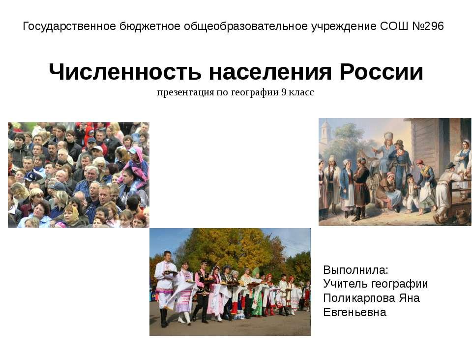 Государственное бюджетное общеобразовательное учреждение СОШ №296 Выполнила: ...