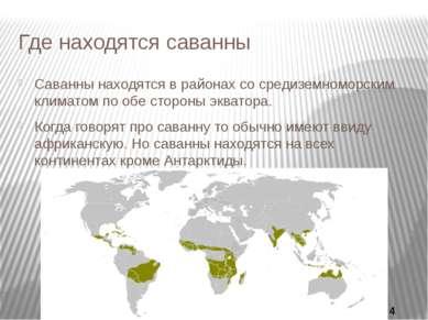 Где находятся саванны Саванны находятся в районах со средиземноморским климат...