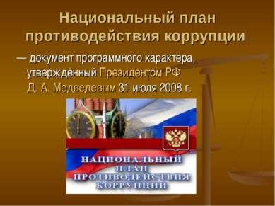 Национальный план противодействия коррупции — документ программного характер...