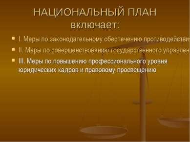 НАЦИОНАЛЬНЫЙ ПЛАН включает: I. Меры по законодательному обеспечению противоде...