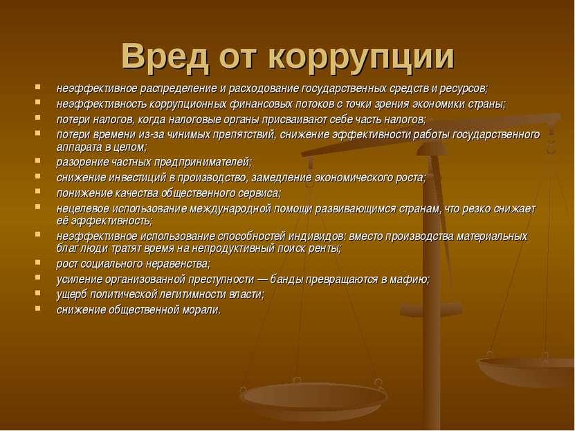 Вред от коррупции неэффективное распределение и расходование государственных ...