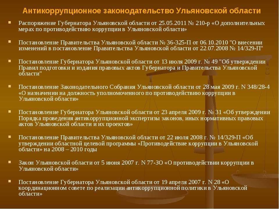 Антикоррупционное законодательство Ульяновской области Распоряжение Губернато...