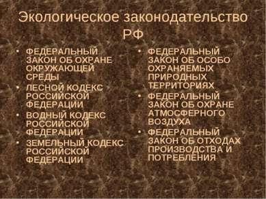Экологическое законодательство РФ ФЕДЕРАЛЬНЫЙ ЗАКОН ОБ ОХРАНЕ ОКРУЖАЮЩЕЙ СРЕД...