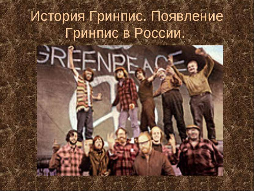 История Гринпис. Появление Гринпис в России.