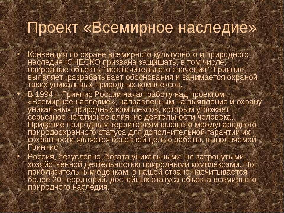Проект «Всемирное наследие» Конвенция по охране всемирного культурного и прир...