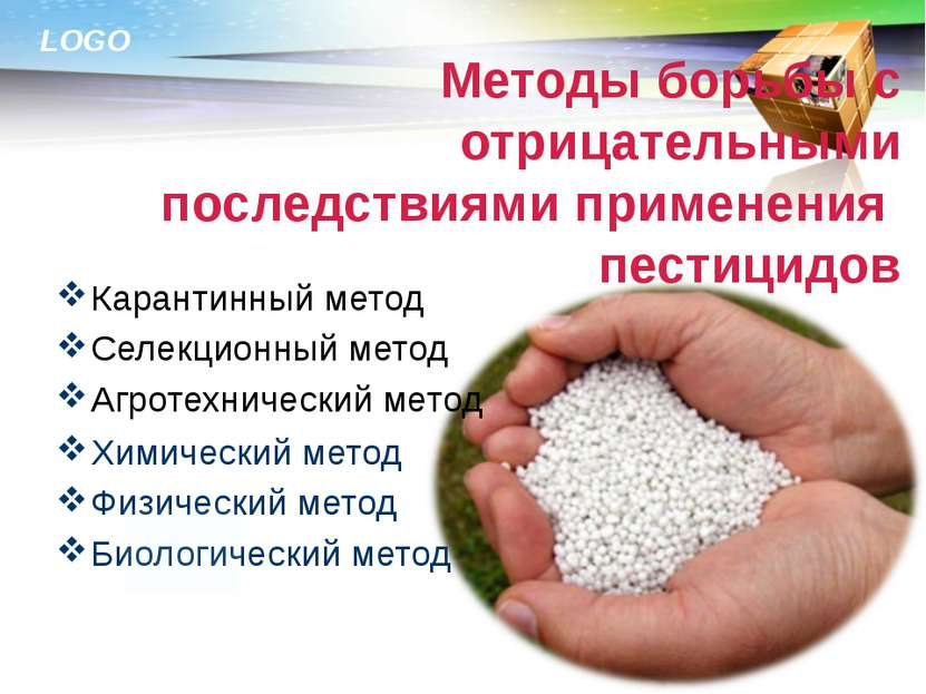 Методы борьбы с отрицательными последствиями применения пестицидов Карантинны...