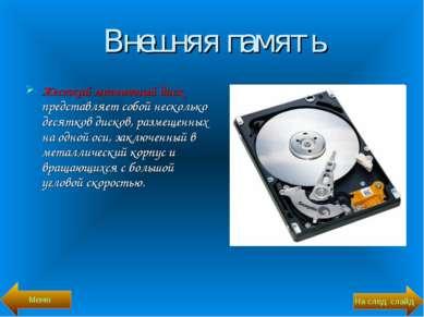 Внешняя память Жесткий магнитный диск представляет собой несколько десятков д...