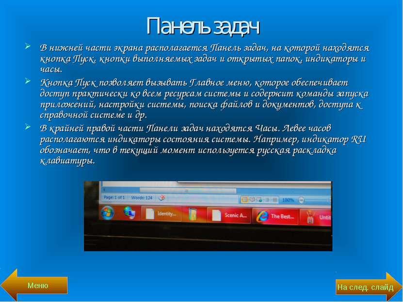 Панель задач В нижней части экрана располагается Панель задач, на которой нах...