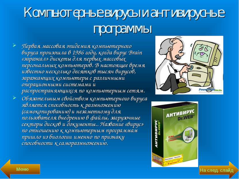 Компьютерные вирусы и антивирусные программы Первая массовая эпидемия компьют...