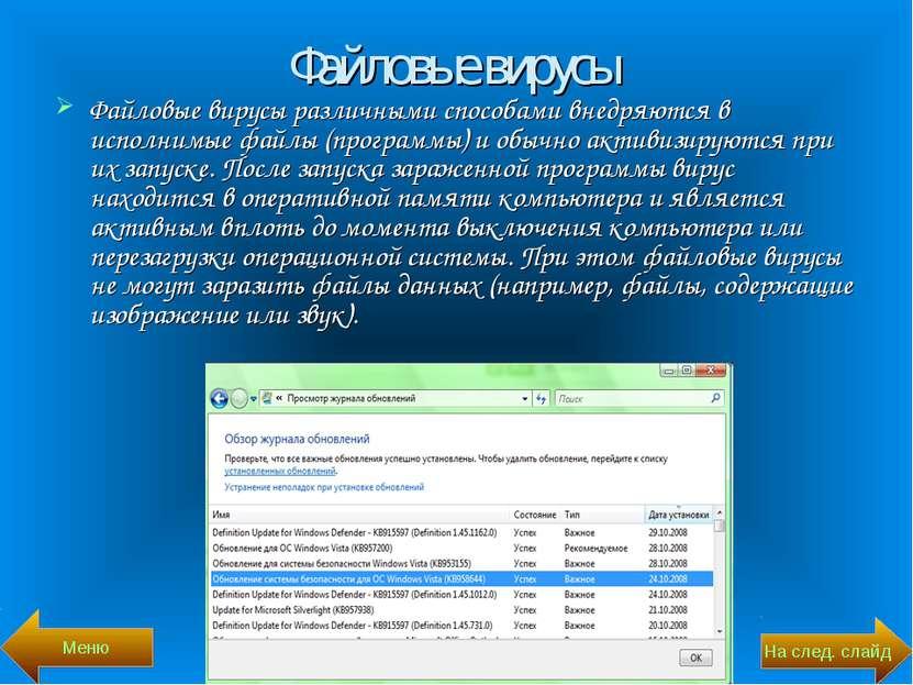 Файловые вирусы Файловые вирусы различными способами внедряются в исполнимые ...