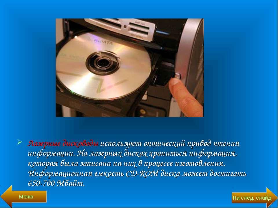 Лазерные дисководы используют оптический привод чтения информации. На лазерны...