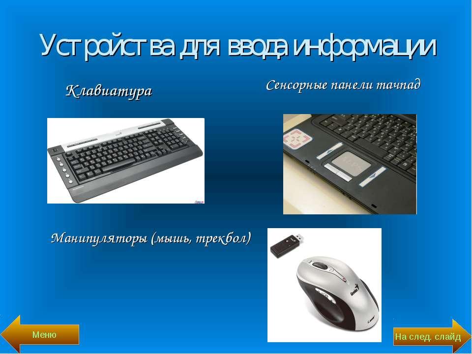Устройства для ввода информации Клавиатура Сенсорные панели тачпад Манипулято...