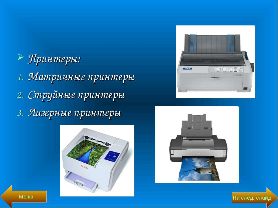 Принтеры: Матричные принтеры Струйные принтеры Лазерные принтеры Меню На след...