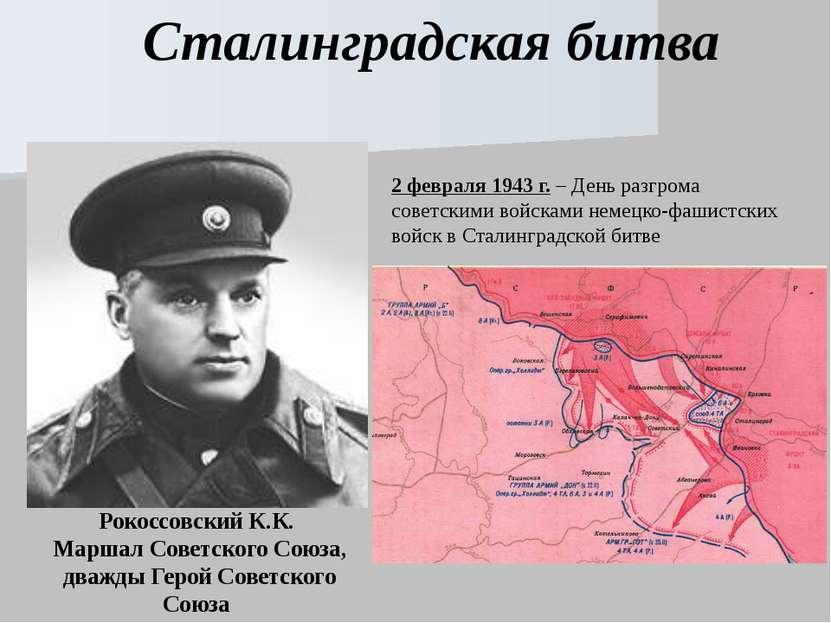 Сталинградская битва Рокоссовский К.К. Маршал Советского Союза, дважды Герой ...