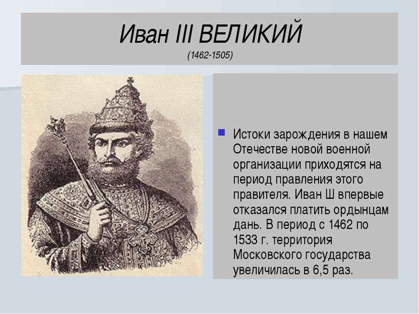Иван III ВЕЛИКИЙ (1462-1505) Истоки зарождения в нашем Отечестве новой военно...