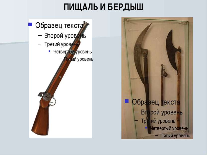 ПИЩАЛЬ И БЕРДЫШ