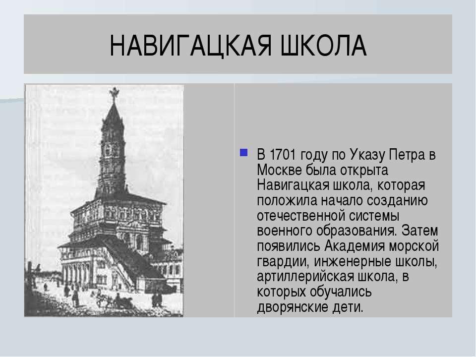 НАВИГАЦКАЯ ШКОЛА В 1701 году по Указу Петра в Москве была открыта Навигацкая ...