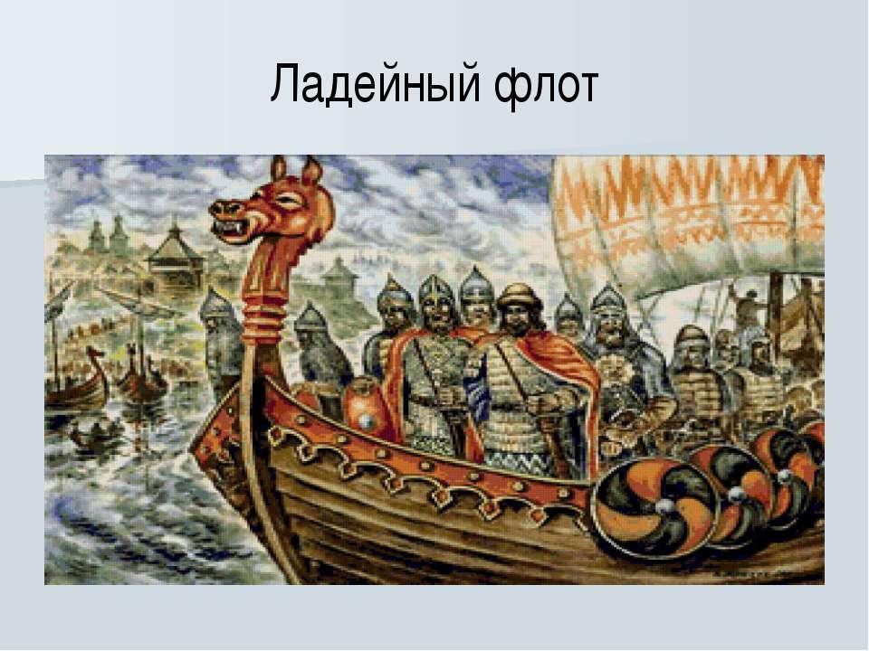 Ладейный флот