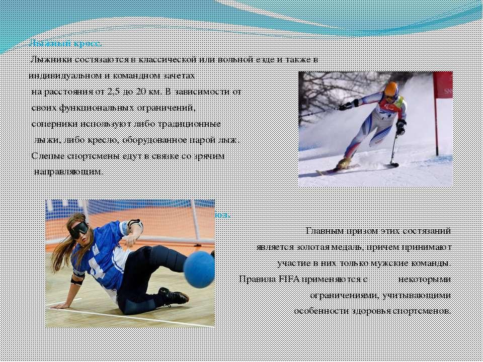 Лыжный кросс. Лыжники состязаются в классической или вольной езде и также в и...