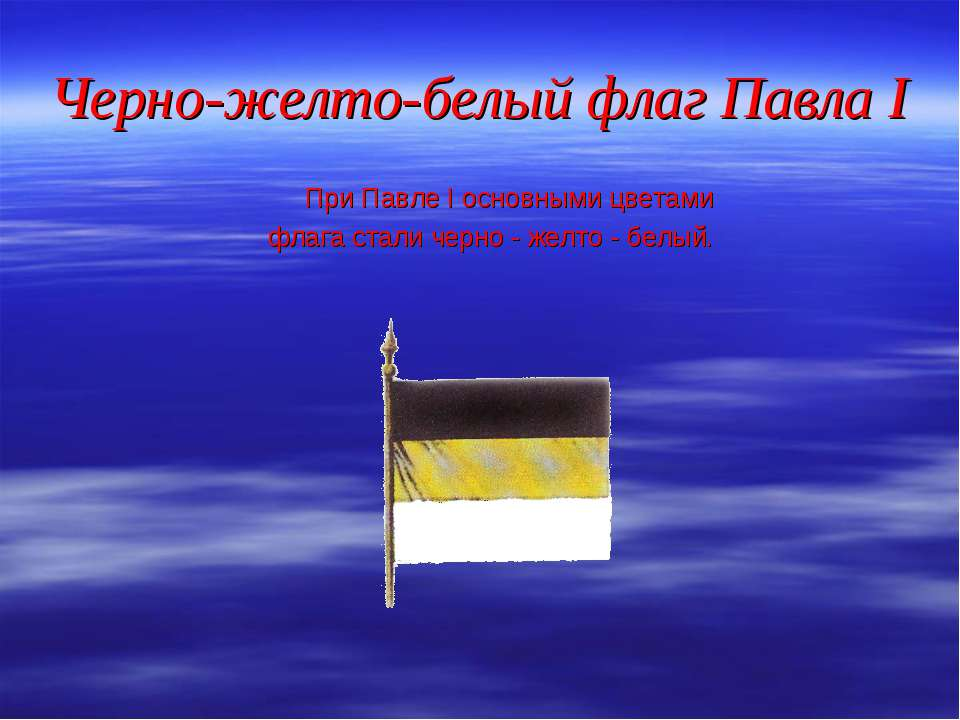 Черно-желто-белый флаг Павла I При Павле I основными цветами флага стали черн...
