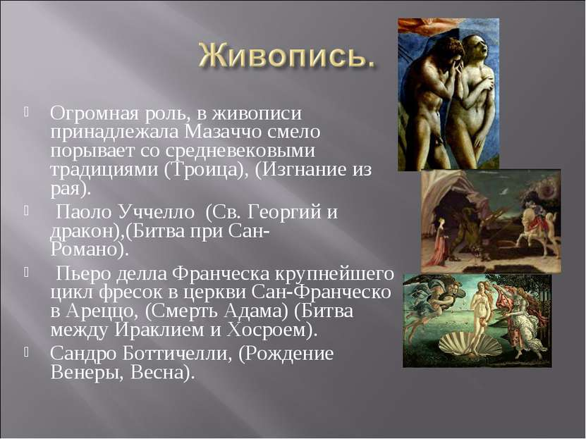 Огромная роль, в живописи принадлежалаМазаччо смело порывает со средневековы...