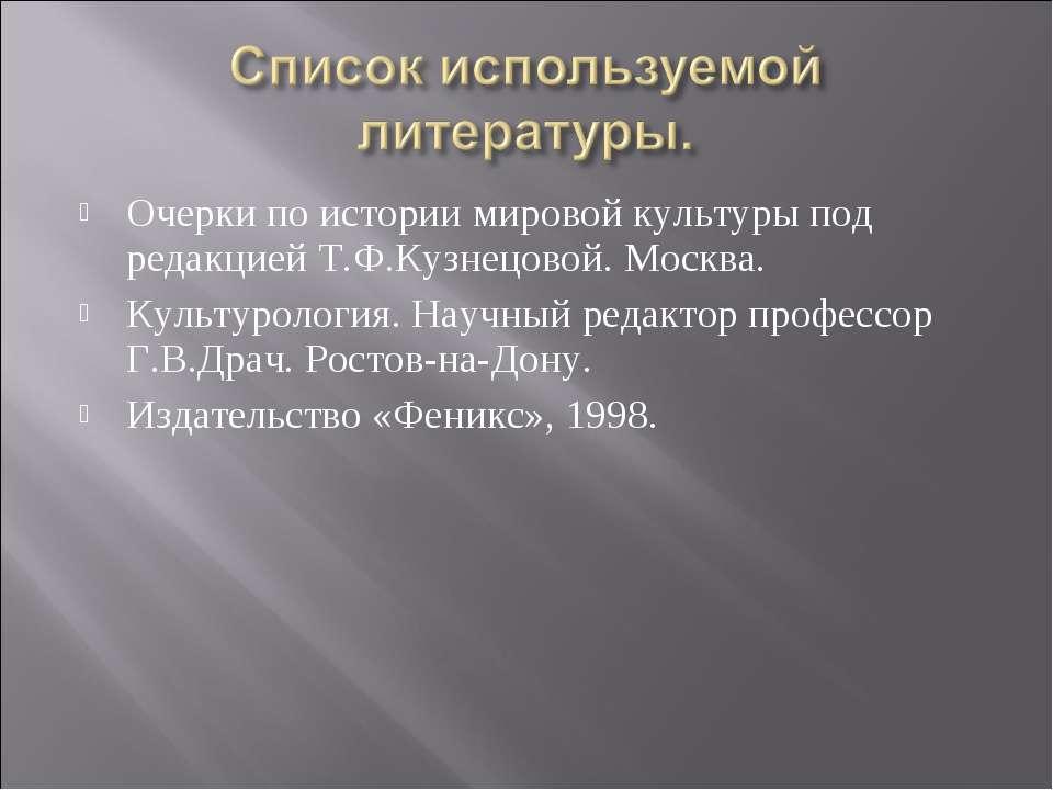 Очерки по истории мировой культуры под редакцией Т.Ф.Кузнецовой. Москва. Куль...